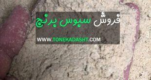 فروش سبوس برنج در استان گیلان