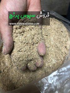 مضرات سبوس برنج برای طیور