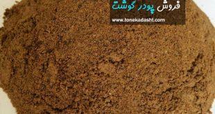 پودر گوشت منبع پروتئین ارزان قیمت